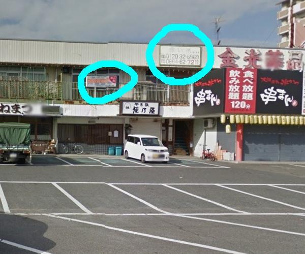 岡山倉敷テレクラ赤い糸の外観