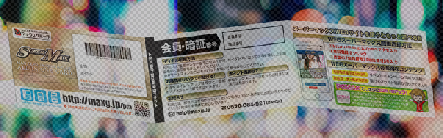プリペイドカード(ツーショットカード)