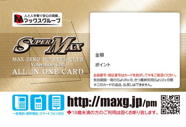 スーパーマックスのプリペイドカード表面
