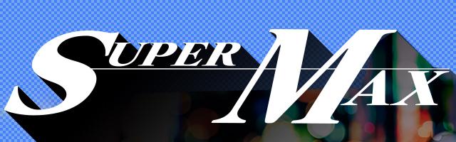 進化したテレクラサイトスーパーマックス