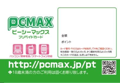 PCMAXのプリペイドカード表面