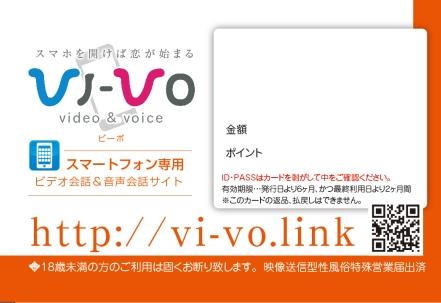 VI-VO(ビーボ)のプリペイドカード表面