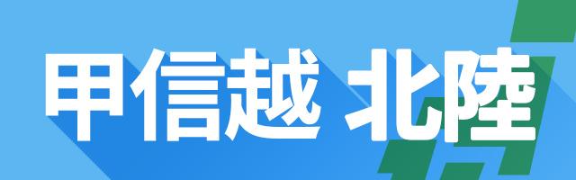 甲信越・北陸のテレクラ ツーショットダイヤル