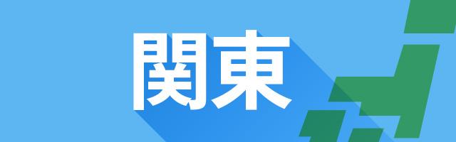 関東のテレクラ ツーショットダイヤル
