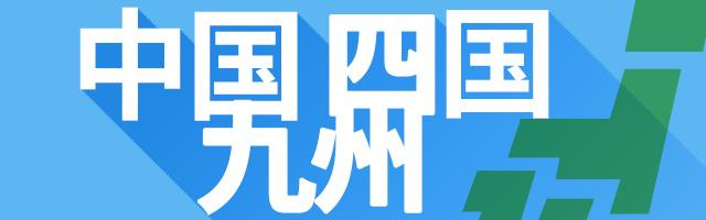中国・四国・九州のテレクラ ツーショットダイヤル