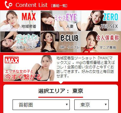 mgi(エムジーアイ)スマホ番組選択画面