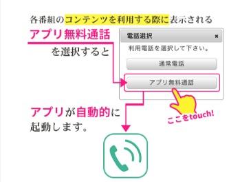 mgi(エムジーアイ)無料通話アプリ説明